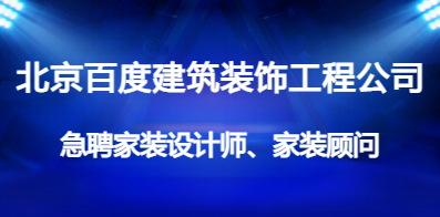 北京百度建筑装饰工程安徽有限公司