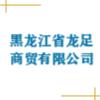 黑龙江省龙足商贸有限公司