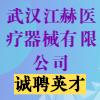 武汉江赫医疗器械有限公司