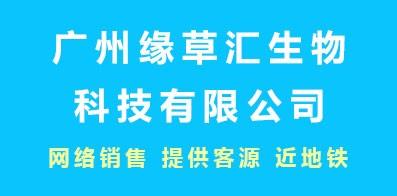 广州缘草汇生物科技有限公司