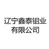 辽宁鑫泰钼业有限公司