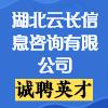 湖北云长信息咨询有限公司