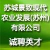 苏城景致现代农业发展(苏州)有限公司