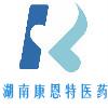 湖南康恩特医药有限公司