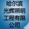 哈尔滨光辉照明工程有限公司