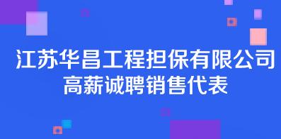 江苏华昌工程担保有限公司