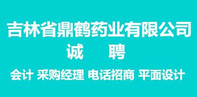 吉林省鼎鹤药业有限公司