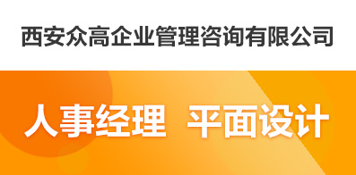 西安众高企业管理咨询有限公司