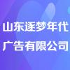 山东逐梦年代广告有限公司