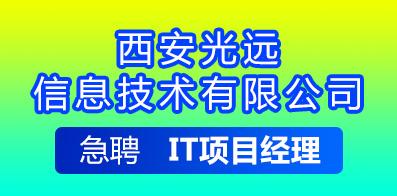 西安光远信息技术有限公司