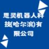 思灵机器人科技(哈尔滨)有限公司