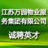 江苏万园物业服务集团有限公司