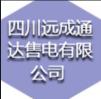 四川远成通达售电有限公司