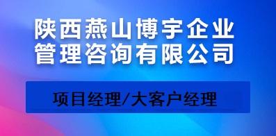 陕西燕山博宇企业管理咨询有限公司