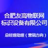 合肥友高物联网标识设备有限公司