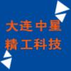 大连中星精工科技有限责任公司
