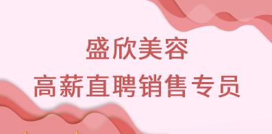 广州盛欣美容有限公司
