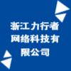 浙江力行者网络科技有限公司