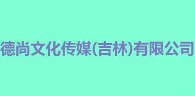 德尚文化传媒(吉林)有限公司