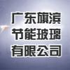 广东旗滨节能玻璃有限公司