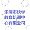 乐清市快学教育培训中心有限公司