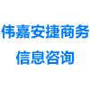 长沙伟嘉安捷商务信息咨询有限公司