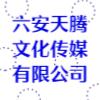 六安天腾文化传媒有限公司