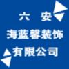 六安海藍馨裝飾有限公司