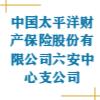 中国太平洋财产保险股份有限公司六安中心支公司
