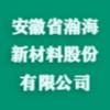 安徽省瀚海新材料股份有限公司