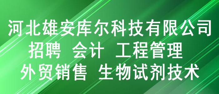 https://company.zhaopin.com/CZL1311073250.htm