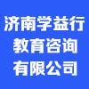 济南学益行教育咨询有限公司