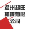 温州超旺机械有限公司