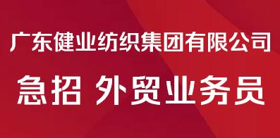广东健业纺织集团有限公司