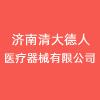 济南清大德人医疗器械有限公司