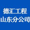 德汇工程管理(北京)有限公司山东分公司