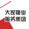 浙江大家物业服务集团有限公司