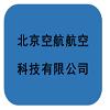 北京空航航空科技有限公司