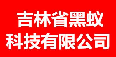 吉林省黑蚁科技有限公司