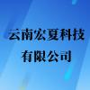 云南宏夏科技有限公司