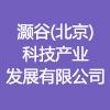 灏谷(北京)科技产业发展有限公司
