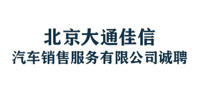 北京大通佳信汽车销售服务有限公司