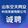 山东空天网安科技发展有限公司