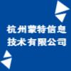 杭州蒙特信息技术有限公司