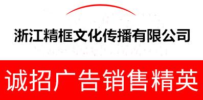 浙江精框文化传播有限公司