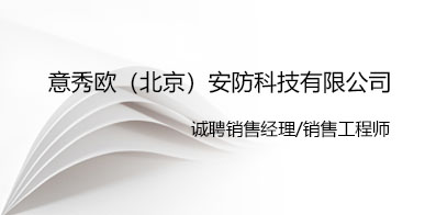 意秀欧(北京)安防科技有限公司