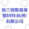 勃兰姆斯基摩擦材料(杭州)有限公司