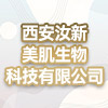 西安汝新美肌生物科技有限公司