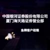 中国银河证券股份有限公司厦门海天路证券营业部