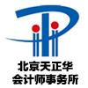 北京天正华会计师事务所(普通合伙)